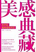 美感典藏:跨世紀藝術環境省思