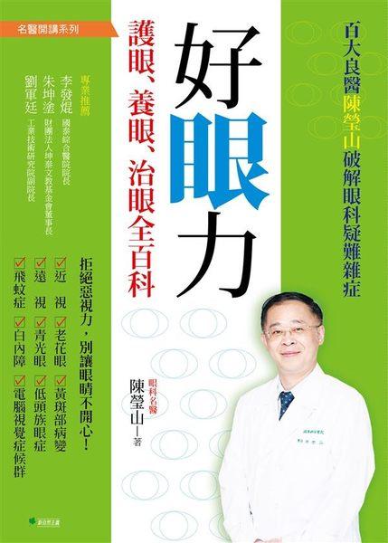 (二手書)好眼力:護眼、養眼、治眼全百科:百大良醫陳瑩山破解眼科疑難雜症