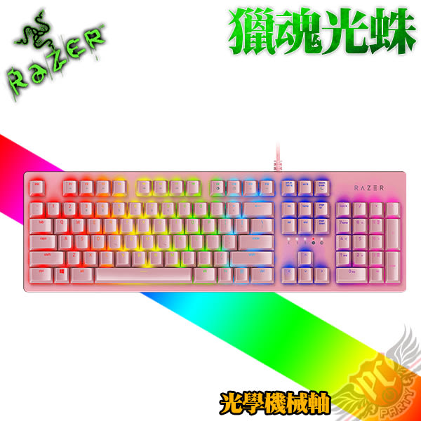 [ PC PARTY ] 雷蛇 Razer Huntsman Quartz Edition 光軸 獵魂光蛛 粉色 鍵盤