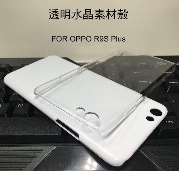 ☆愛思摩比☆OPPO R9s Plus 羽翼水晶保護殼 透明水晶殼 素材殼 硬殼 保護套