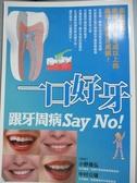 【書寶二手書T4/醫療_HOT】一口好牙 跟牙周病Say No!_小野善弘、中村公雄, 黃薇嬪