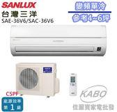 【佳麗寶】-含標準安裝(台灣三洋SANLUX)變頻單冷分離式一對一冷氣(約適用4-6坪)SAE-36V6/SAC-36V6