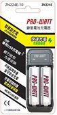 PRO鎳氫電池快速充電器 USB充電 (附3號低放1000mah*2)