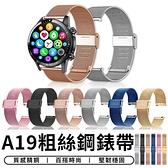 【台灣現貨 E008】A19 粗絲雙扣錶帶 22mm 智能手錶 不鏽鋼錶帶 三星 小米 手錶配件 金屬錶帶