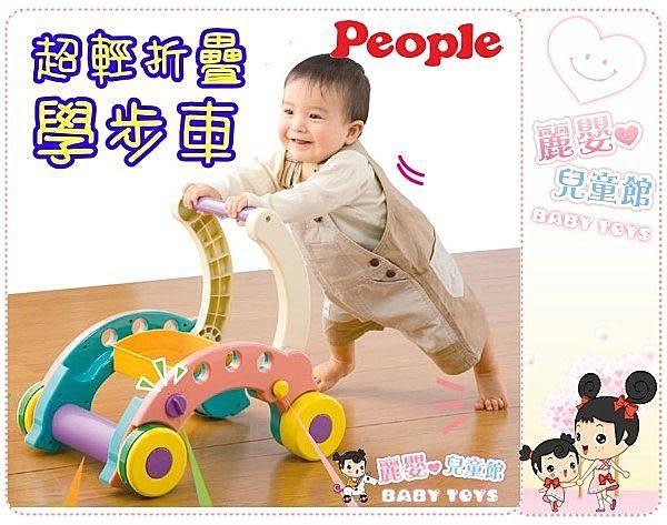 麗嬰兒童玩具館~日本專櫃PEOPLE折疊式簡易學步車(具速度調節機能)-超輕量收納幼兒助步車