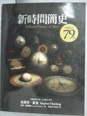 【書寶二手書T8/科學_YFZ】新時間簡史_史蒂芬.霍金