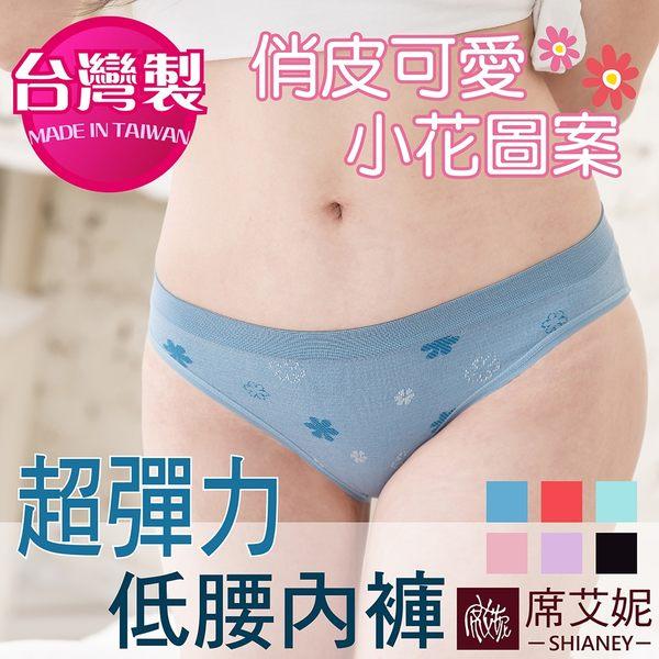 台灣製造 女性超彈力舒適低腰內褲  no.6898-席艾妮SHIANEY