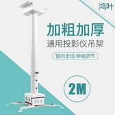 投影儀吊架支架工程投影機吊架投影通用伸縮吊架伸縮掛架吊頂愛普生松下明基索尼投影儀掛架