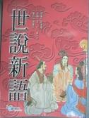 【書寶二手書T7/文學_HCN】世說新語_劉義慶