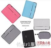 筆記本電腦內膽包適用于蘋果13寸14寸15寸15.6寸13.3寸男女筆記本保護套 開春特惠