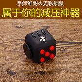 減壓骰子抗焦慮煩躁方塊多動癥解壓魔方發泄神器創意篩子成人玩具