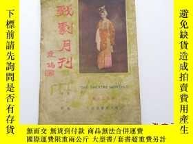 二手書博民逛書店戲劇月刊罕見第二卷 第一號(中華民國十八年九月出版)8895 劉