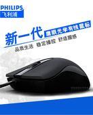 滑鼠 滑鼠有線靜音USB女電腦光電機械人體工程學通用 年尾牙提前購