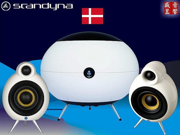 盛昱音響音樂祭~丹麥 Scandyna MicroPod SE + TheBall 2.1 家庭劇院喇叭組合-24H快速到貨