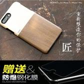 【贈送鋼化膜】Mokka Iphone 7/7 plus 時尚木紋保護殼 手機殼  木紋殼 鋼化膜