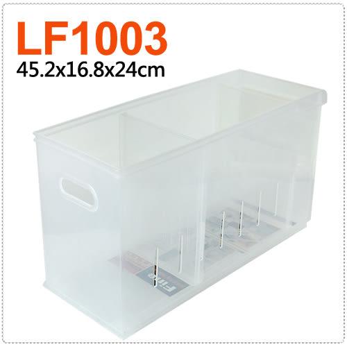 【Fine隔板整理盒14.7L】附輪 冰箱收納盒 收納籃 水果籃 衣物整理箱 台灣製造 LF-1003 [百貨通]