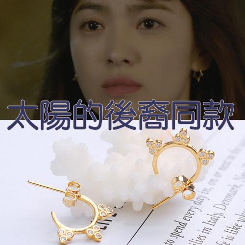 太陽的後裔宋慧喬同款 弧形鑲鑽耳環