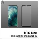 HTC U20 滿版霧面鋼化玻璃貼 防指紋 手機螢幕 保護貼 貼膜 鋼化玻璃 保貼 玻璃膜 滿版貼 鋼膜
