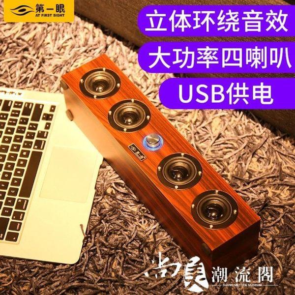電腦小音箱 臺式機筆記本手機通用家用低音炮木質音響 【尚美潮流閣】