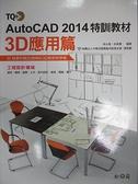 【書寶二手書T3/大學資訊_E4V】TQC+ AutoCAD 2014特訓教材(3D應用篇)_電腦技能基金會