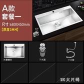 加厚304不銹鋼手工水槽單槽臺下洗菜盆洗碗池廚房水盆水池526 qf26804【MG大尺碼】