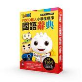 FOOD超人小學生標準國語辭典(25K) 新版 | OS小舖