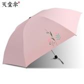 【YPRA】雨傘太陽傘遮陽傘折傘天堂傘女防紫外線輕巧兩用晴折疊黑膠防曬小清新