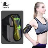 618年㊥大促 跑步手機臂包腕包健身裝備臂袋蘋果6plus男女運動手機臂套手臂包
