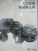 【書寶二手書T5/歷史_IEH】北洋裂變:軍閥與五四_張鳴