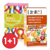 日本嚴選 Dr.Hojyo 北条博士 1+1超值組【新高橋藥妝】白淨肌(效期:2022.01.29)+乳酸菌901