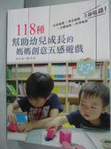 【書寶二手書T4/親子_YFQ】118種幫助幼兒成長的媽媽創意五感遊戲_金姝延