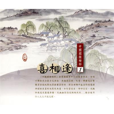 中國國樂精粹1-喜相逢CD