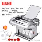 俊廚多功能電動壓面條機小型家用壓面機搟面全自動餃子皮餛飩皮ATF 英賽爾3c