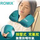 ROMIX 按壓充氣 U型 快速 充氣枕 U型枕 頸枕 超輕量 低頭族 旅行 出國 便攜式 生日【A48】