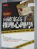 【書寶二手書T8/一般小說_IIV】向破案高手學推理心理學_佩特.布朗