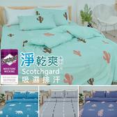 『任選』3M吸濕排汗專利技術3.5尺單人床包枕套+舖棉涼被三件組/床單/空調被/四季被