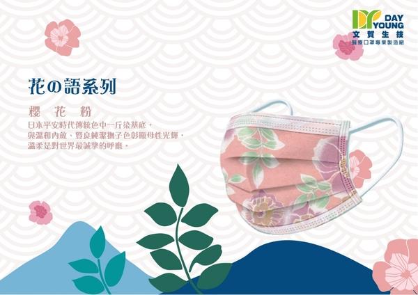 文賀生技醫用口罩 (未滅菌)-三層醫療口罩-花語系列-櫻花粉 30入/盒
