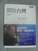 【書寶二手書T9/社會_NDT】開放台灣_高希均