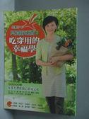 【書寶二手書T6/養生_KPB】只買好東西2-吃穿用的幸福學_朱慧芳