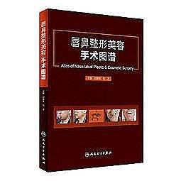 簡體書-十日到貨 R3Y【脣鼻整形美容手術圖譜】 9787117231015 人民衛生出版社 作者:劉建華、