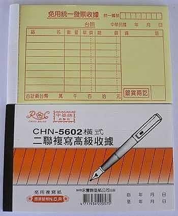 中華牌 5602 56K  二聯/免用統一發票收據 免用複寫紙 橫式 9.3*15.3cm(一盒20本/一本22組)