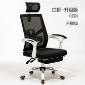 八九間 家用電腦椅辦公椅子座椅可躺 電競椅游戲轉椅現代舒適簡約zg【新店開張八八折下殺】