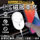 MagSafe 15W磁吸車充 iphone12系列 快充 無線快充 強力吸附 車用充電器