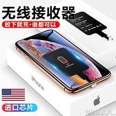 無線充電接收器iphone7plus接收器蘋果6手機充電器通用typec快充 【全館免運】