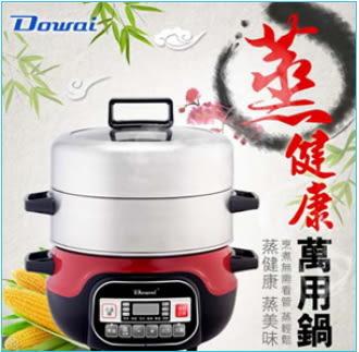【Dowai 多偉】蒸健康萬用鍋 12公升《DT-1622》微電腦控制面板,一鍵料理