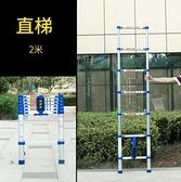 梯子 節節升伸縮梯子人字梯加厚鋁合金工程梯 家用折疊梯便攜升降樓梯【快速出貨八折鉅惠】