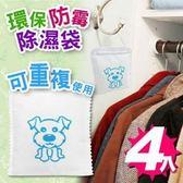 JoyLife 超值4入可重複環保防霉除濕袋~經濟包150克