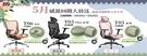 【送市價$1280護頸趴枕】-Rocks IRocks T06 人體工學辦公椅 [富廉網]
