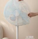 風扇罩防夾手防護網安全保護網罩電扇罩子防兒童夾手小孩電風扇套 3C優購