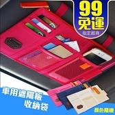 遮陽板收納袋 車用收納袋 收納袋 掛袋 置物袋 手機袋 手機包 多功能 收納包 證件袋 車載 汽車